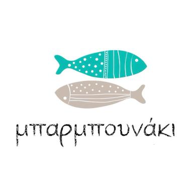 ΜΠΑΡΜΠΟΥΝΑΚΙ δια χειρός Παπαϊωάνου