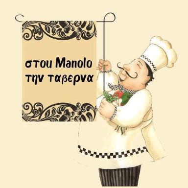 Στου Manolo την ταβέρνα