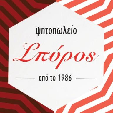 Σπύρος από το 1986