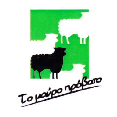 Το μαύρο πρόβατο