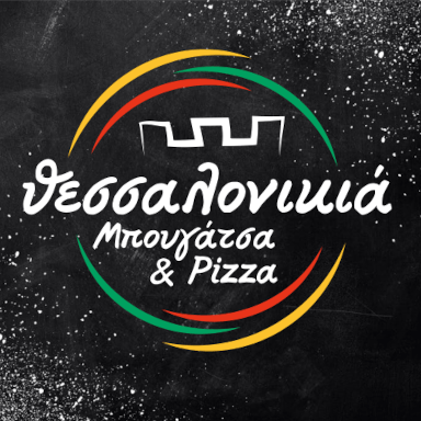 Θεσσαλονικιά μπουγάτσα & pizza