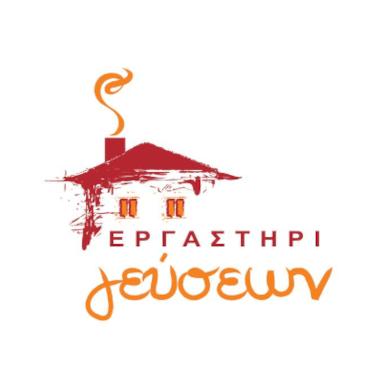 ΕΡΓΑΣΤΗΡΙΟ ΓΕΥΣΕΩΝ