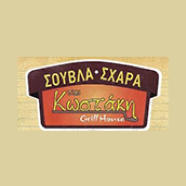 Σούβλα σχάρα του Κωστάκη