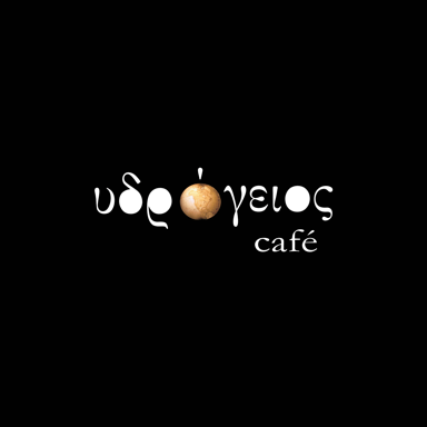 Υδρόγειος cafe