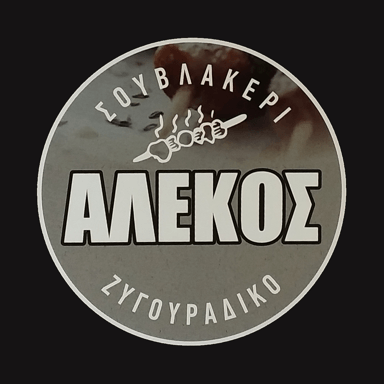Αλέκος