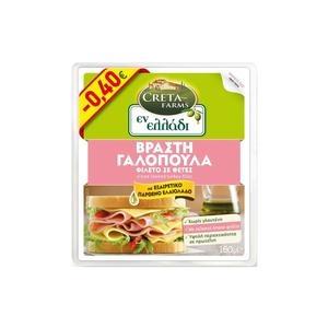 CRETA FARMS Εν Ελλάδι Βραστή Φέτες(-0.40)?