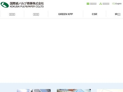 Kokusai Pulp & Paper Co., Ltd.?