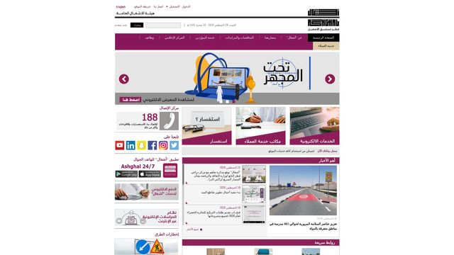 Al Balagh Trading and Contracting Co.