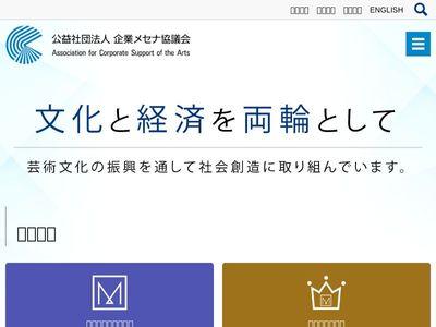 芸術・文化支援サイト かるふぁん! -Fund for Culture-