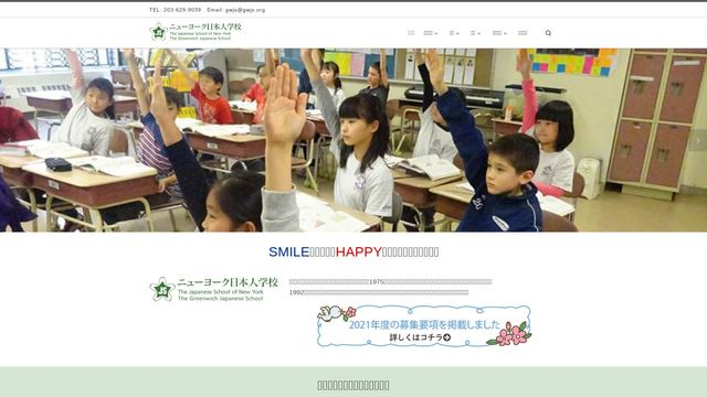 The Japanese School of New York