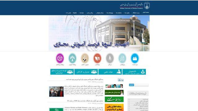 دانشگاه علوم پزشکی اصفهان | وزارت بهداشت ، درمان و آموزشی پزشکی