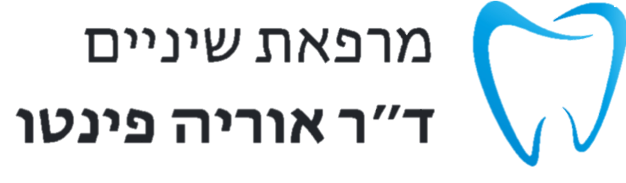 רופאת שיניים בירושלים | ד״ר אוריה פינטו