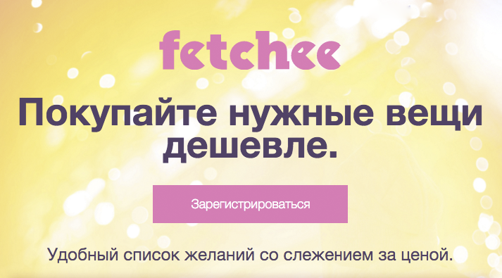 Fetchee