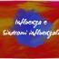 Influenza e sindromi influenzali
