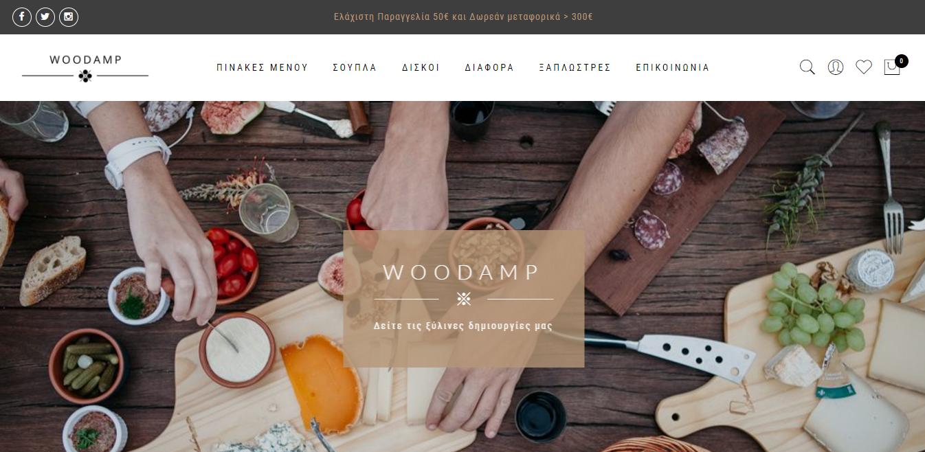 Ηλεκτρονικό Κατάστημα Woodamp