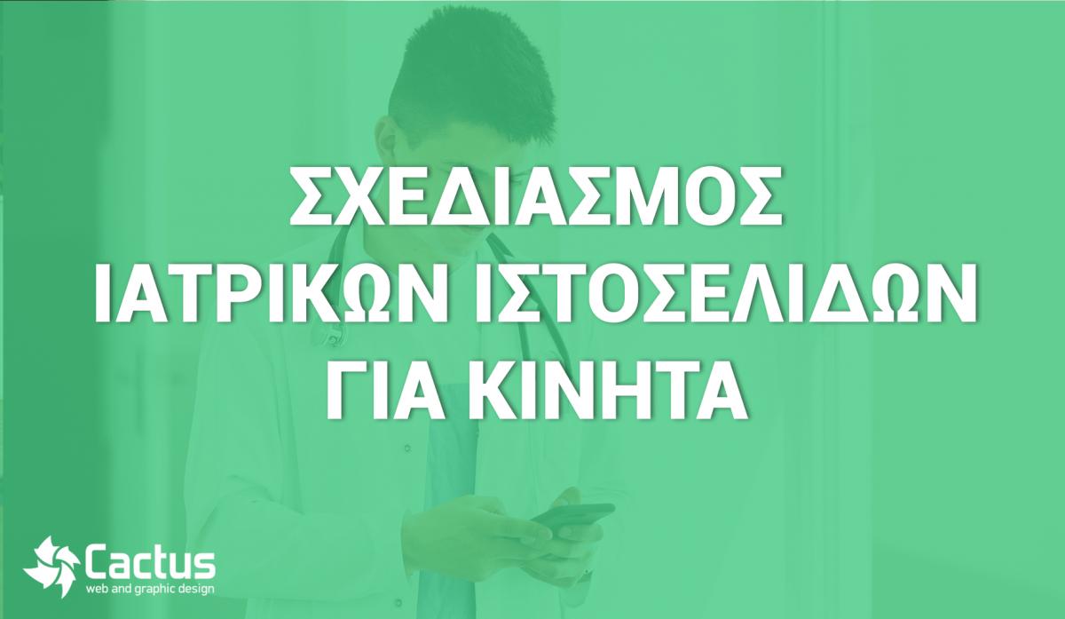 ιατρικές ιστοσελίδες