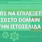 epilogi-domain