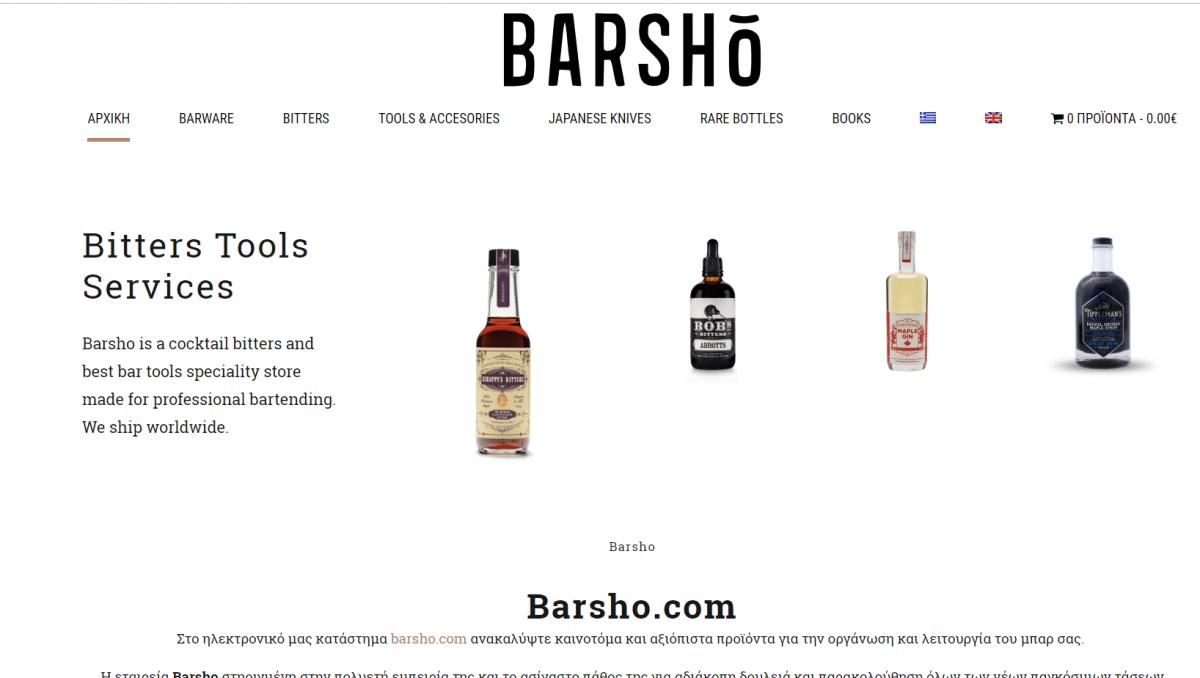 Ηλεκτρονικό Κατάστημα Barsho