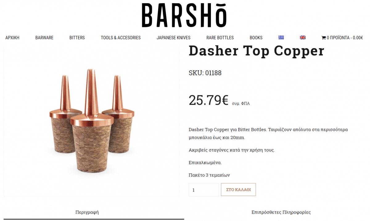 E shop Barsho
