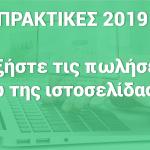 2019-κατασκευή ιστοσελίδας
