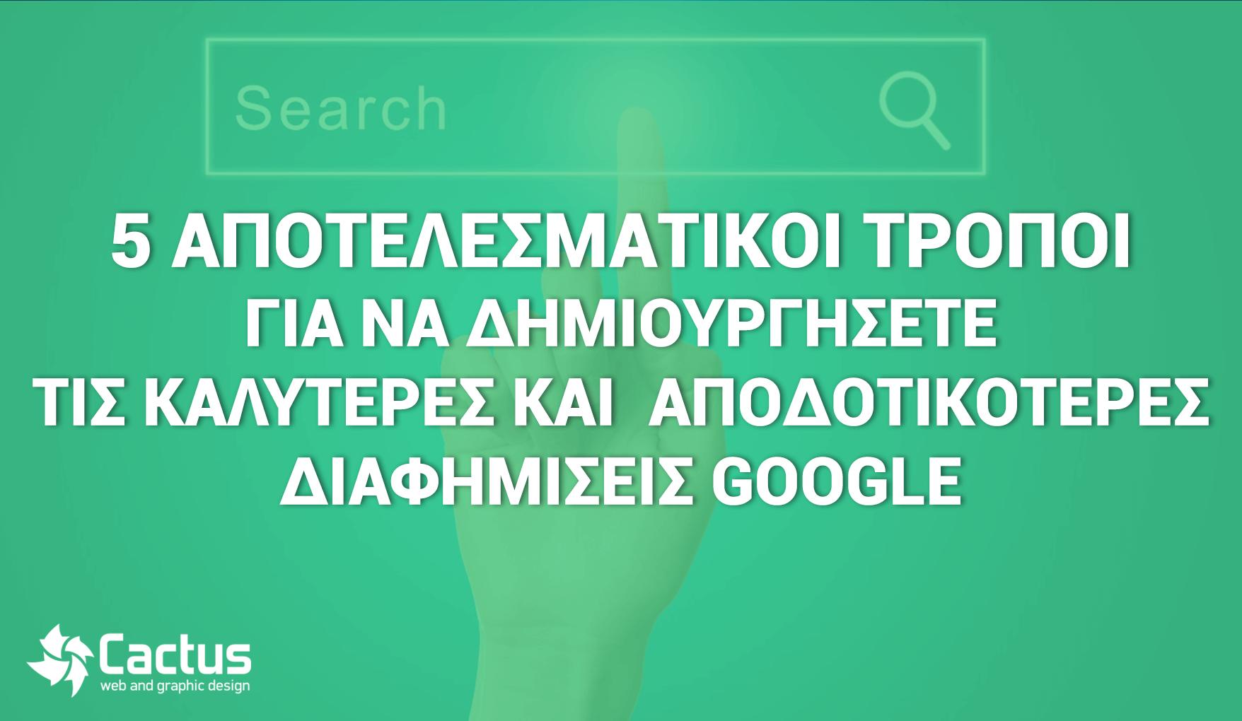 διαφημίσεις google ads