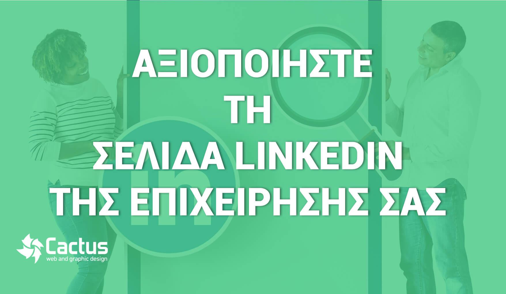 σελίδα LinkedIn
