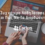 Τα 10 Συχνότερα Λάθη Ιστοσελίδων Και Πώς Να Τα Διορθώσετε