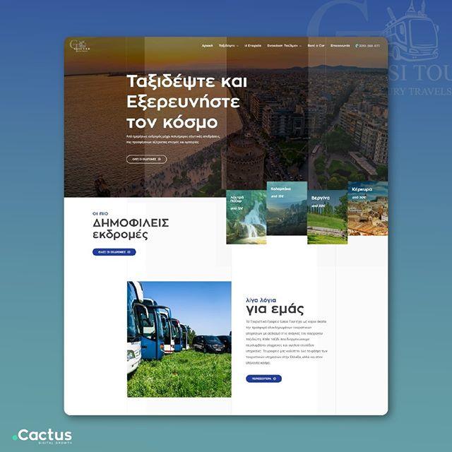 Ιστοσελίδα Ταξιδιωτικού Γραφείου