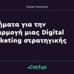 5 Βήματα για την εφαρμογή μιας Digital Marketing στρατηγικής