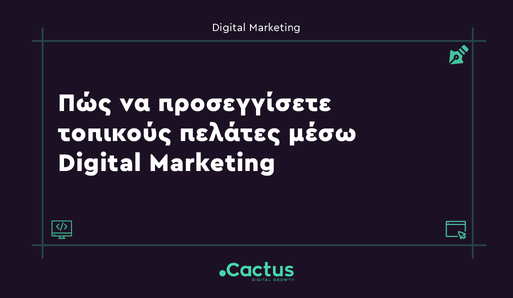 Πώς να προσσεγγίσετε τοπικούς πελάτες μέσω Digital Marketing