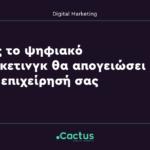 Πώς το ψηφιακό μάρκετινγ θα απογειώσει την επιχείρησή σας