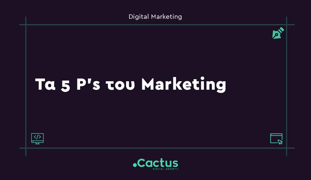 Τα 5Ps του Marketing
