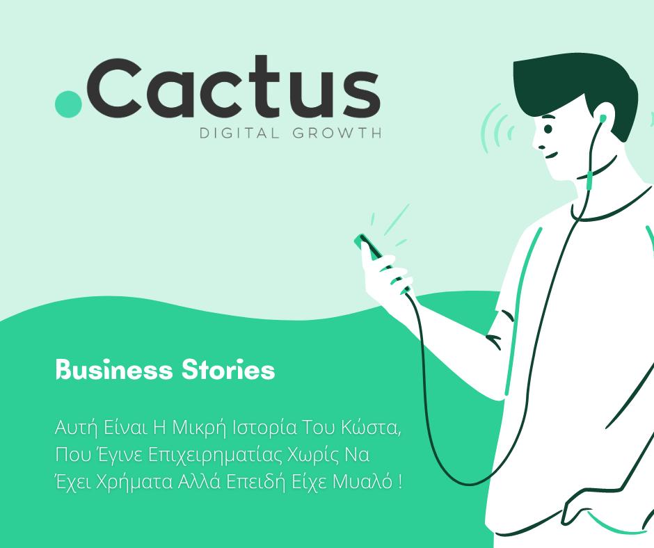 Επιχειρηματικές Ιστορίες