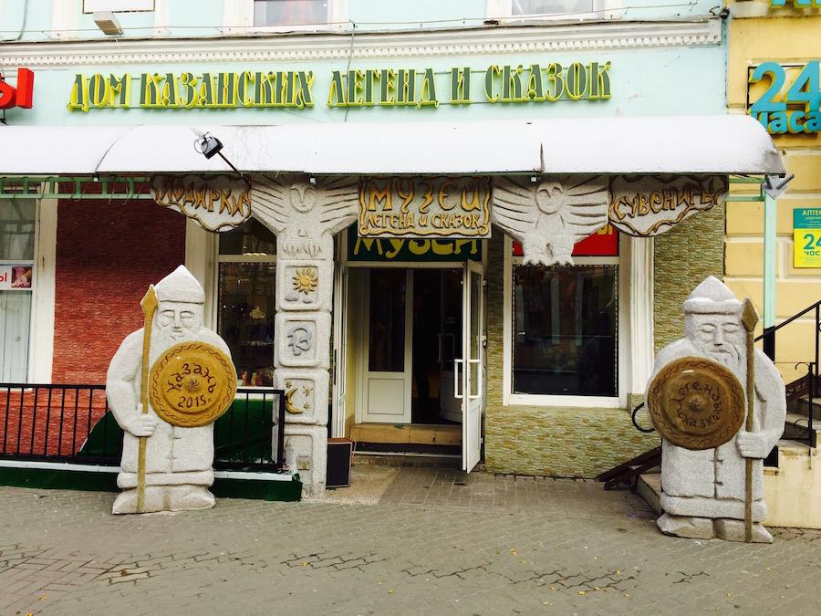 дом казанских легенд и сказок