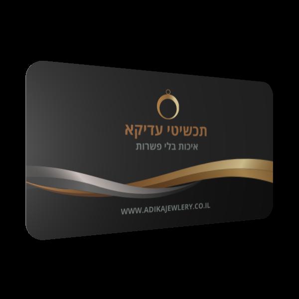 כרטיסי ביקור  בעיצוב אישי, גודל 9x5 ס״מ, דגם רואה חשבון