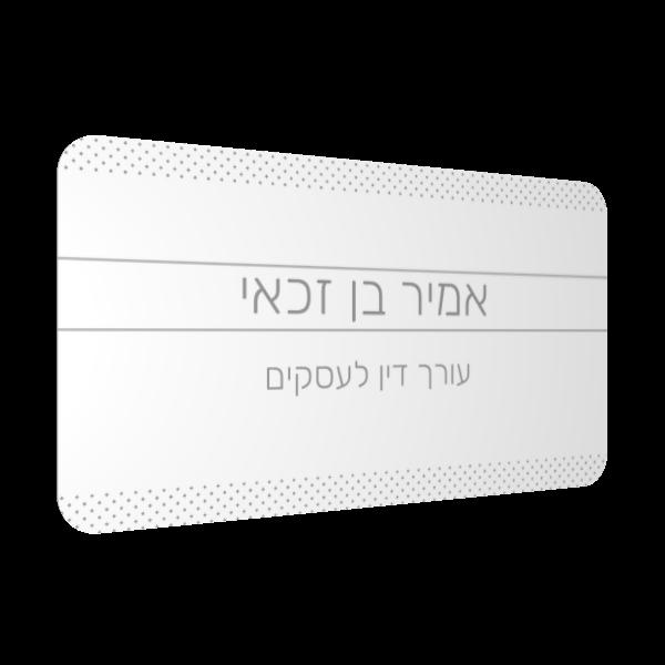 כרטיסי ביקור  בעיצוב אישי, גודל 9x5 ס״מ, דגם עורך דין