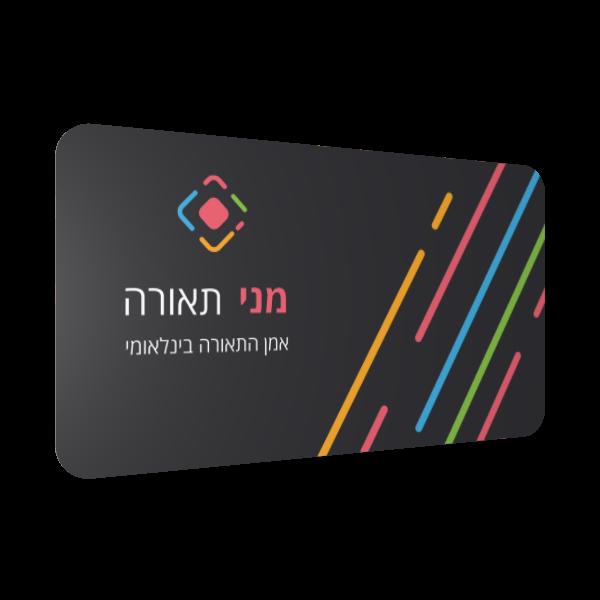 כרטיסי ביקור  בעיצוב אישי, גודל 9x5 ס״מ, דגם חשמלאי
