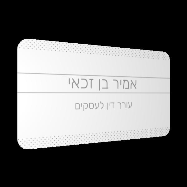 כרטיסי ביקור  מיוחדים בעיצוב אישי, גודל 9x5 ס״מ, דגם המעונב