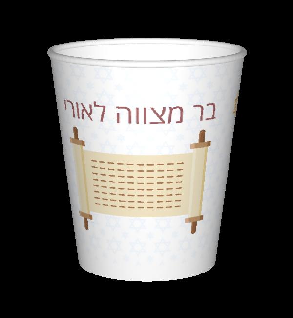 כוסות ממותגות  בעיצוב אישי, גודל 8 אוז, דגם בר מצווה