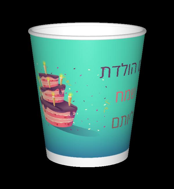 כוסות ממותגות בעיצוב אישי, גודל 8 אוז, דגם עוגה