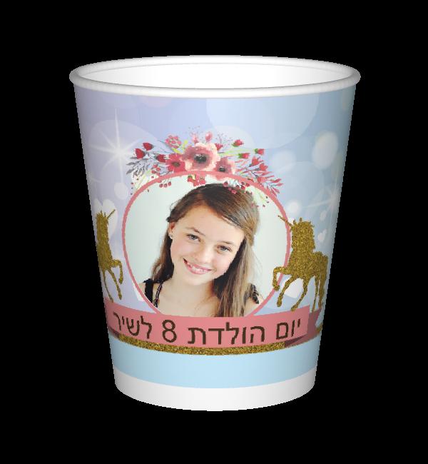 כוסות ממותגות  בעיצוב אישי, גודל 8 אוז, דגם שמיים