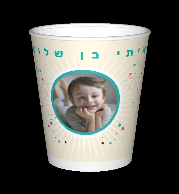 כוסות ממותגות  בעיצוב אישי, גודל 8 אוז, דגם איתי