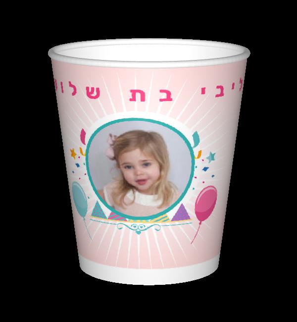 כוסות ממותגות  בעיצוב אישי, גודל 8 אוז, דגם ליבי