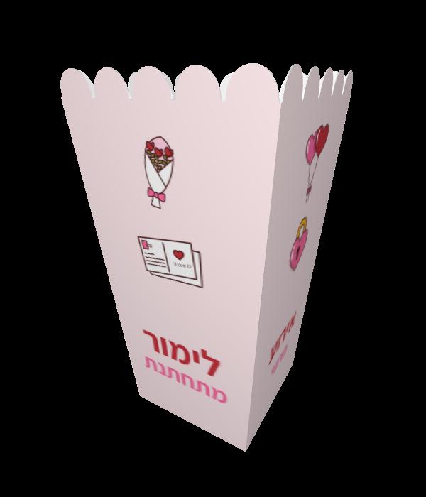 קופסאות פופקורן בעיצוב אישי, דגם רווקות