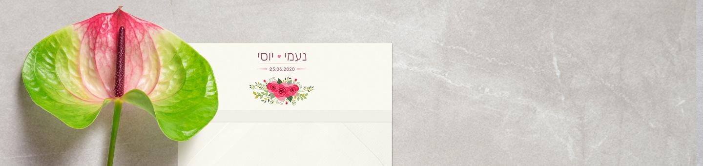 עיצוב מעטפות להזמנות אונליין