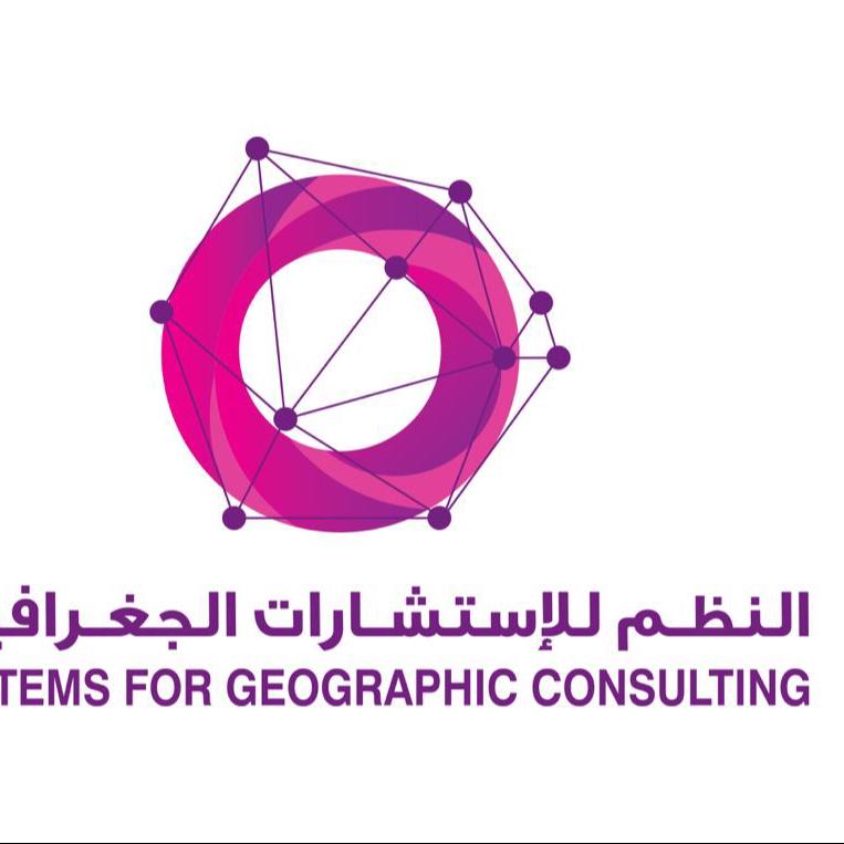 النظم للاستشارات الجغرافيه
