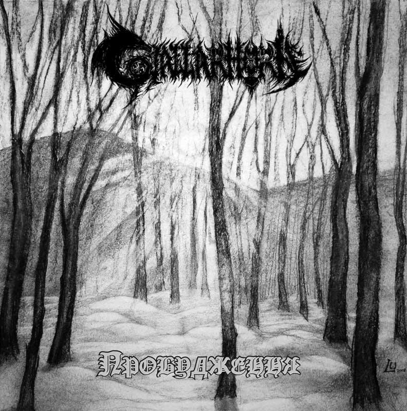 Gjallarhorn - Probudzhennja / Awakening