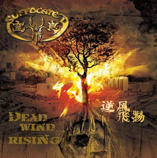 Suffocated - Nifeng Feiyang / Dead Wind Rising