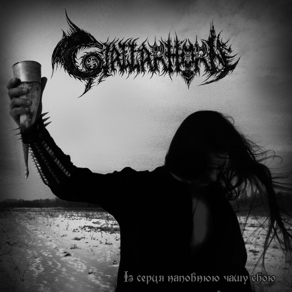 Gjallarhorn - Iz sercja napovnjuju chashu svoju / From Heart of Mine I Fill the Chalice