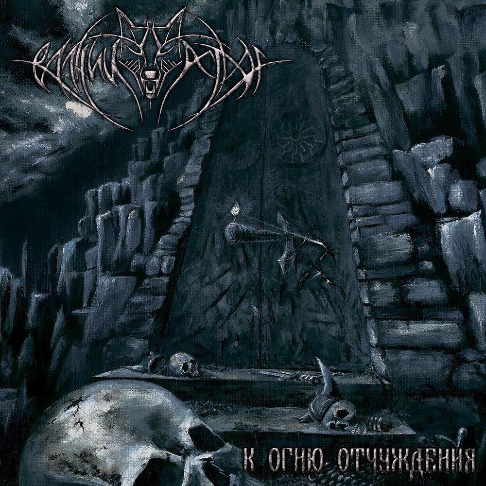Volchiy Ostrog - K Ognju Otchuzhdenija